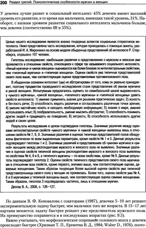 DJVU. Пол и гендер. Ильин Е. П. Страница 200. Читать онлайн