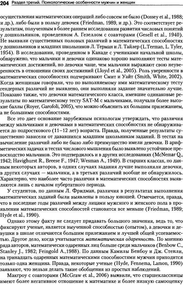 DJVU. Пол и гендер. Ильин Е. П. Страница 204. Читать онлайн