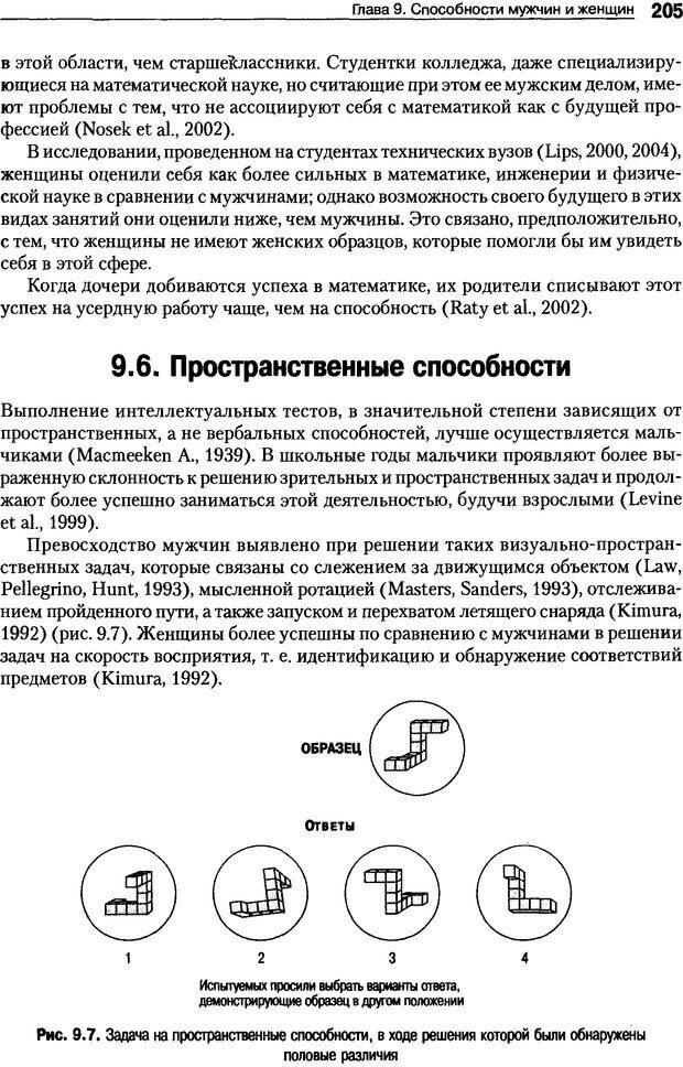 DJVU. Пол и гендер. Ильин Е. П. Страница 205. Читать онлайн