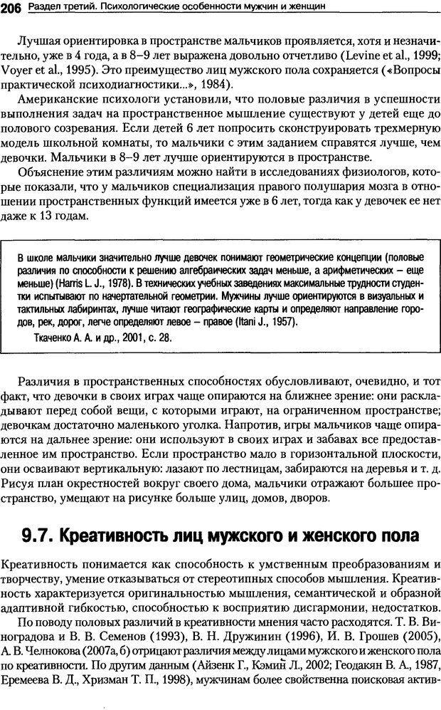 DJVU. Пол и гендер. Ильин Е. П. Страница 206. Читать онлайн