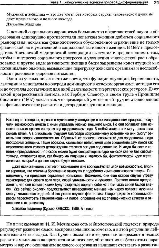 DJVU. Пол и гендер. Ильин Е. П. Страница 21. Читать онлайн