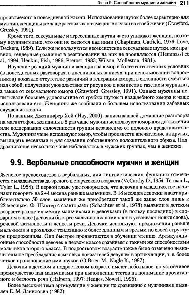 DJVU. Пол и гендер. Ильин Е. П. Страница 211. Читать онлайн