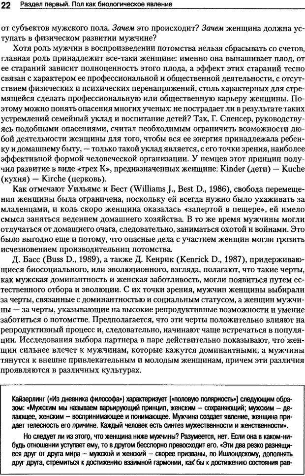 DJVU. Пол и гендер. Ильин Е. П. Страница 22. Читать онлайн