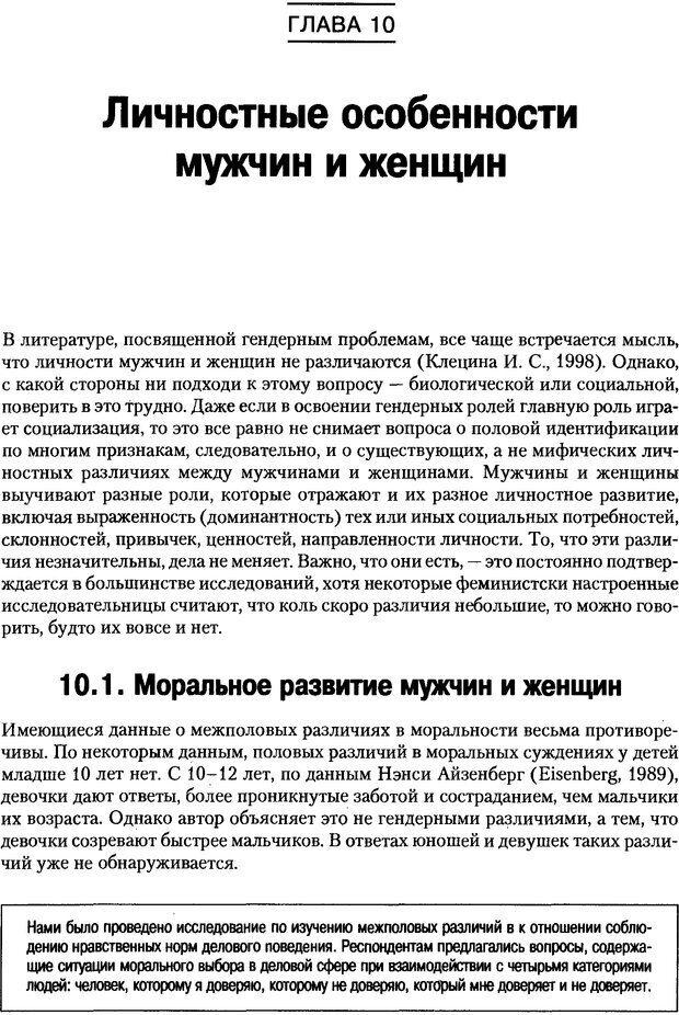 DJVU. Пол и гендер. Ильин Е. П. Страница 222. Читать онлайн