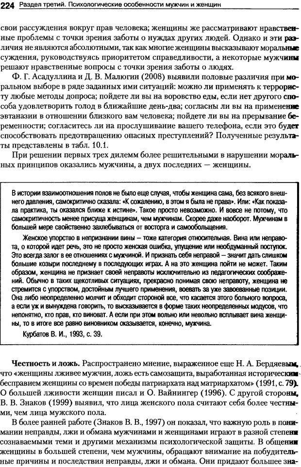 DJVU. Пол и гендер. Ильин Е. П. Страница 224. Читать онлайн
