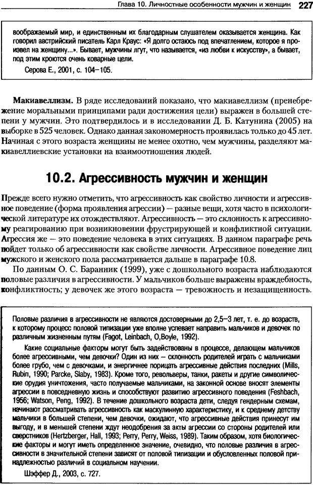 DJVU. Пол и гендер. Ильин Е. П. Страница 227. Читать онлайн