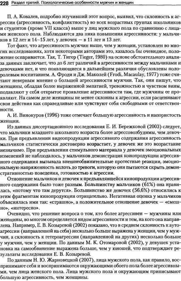 DJVU. Пол и гендер. Ильин Е. П. Страница 228. Читать онлайн