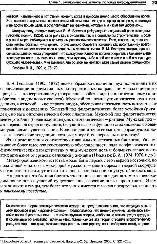 DJVU. Пол и гендер. Ильин Е. П. Страница 23. Читать онлайн