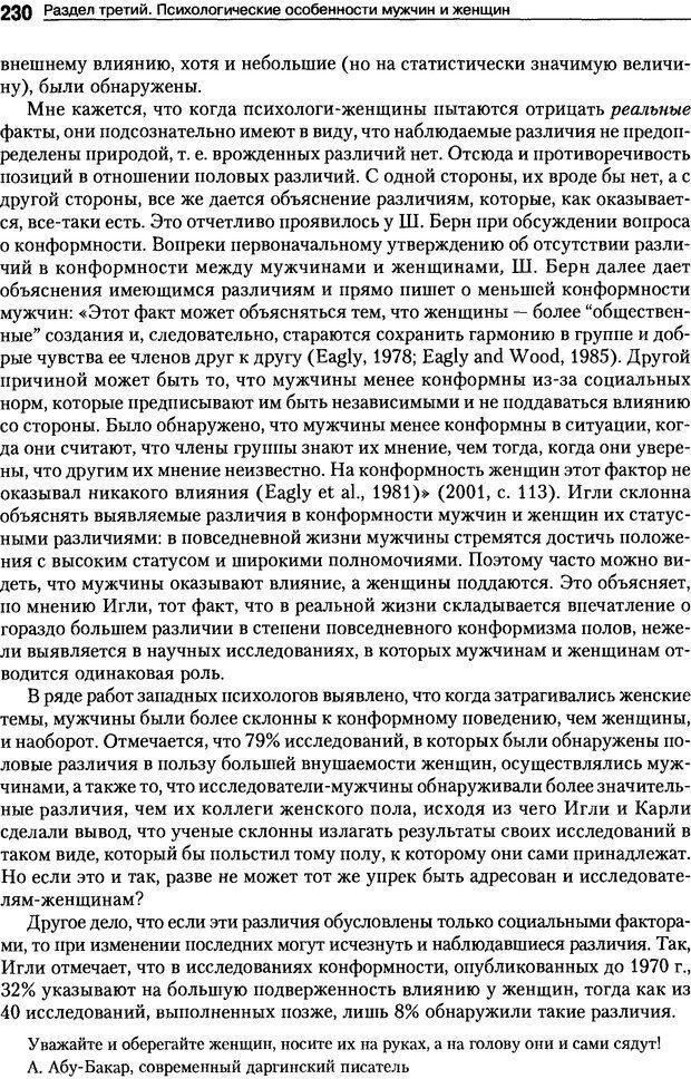 DJVU. Пол и гендер. Ильин Е. П. Страница 230. Читать онлайн