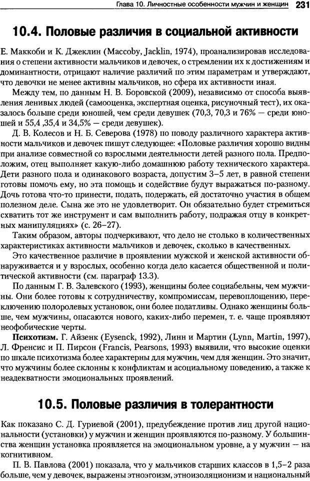 DJVU. Пол и гендер. Ильин Е. П. Страница 231. Читать онлайн