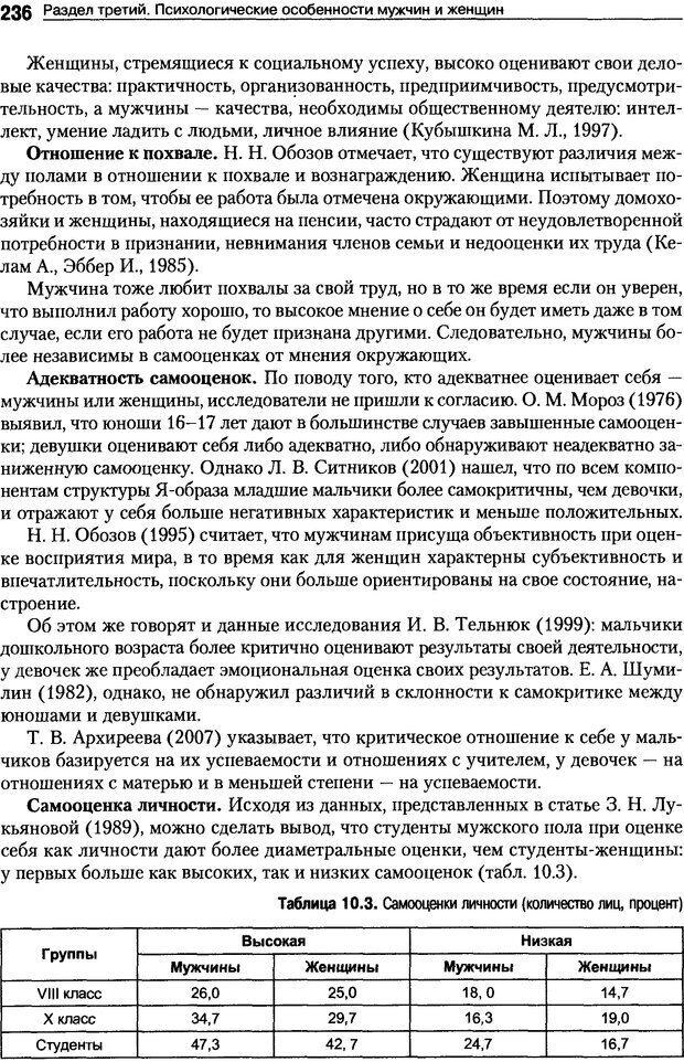 DJVU. Пол и гендер. Ильин Е. П. Страница 236. Читать онлайн