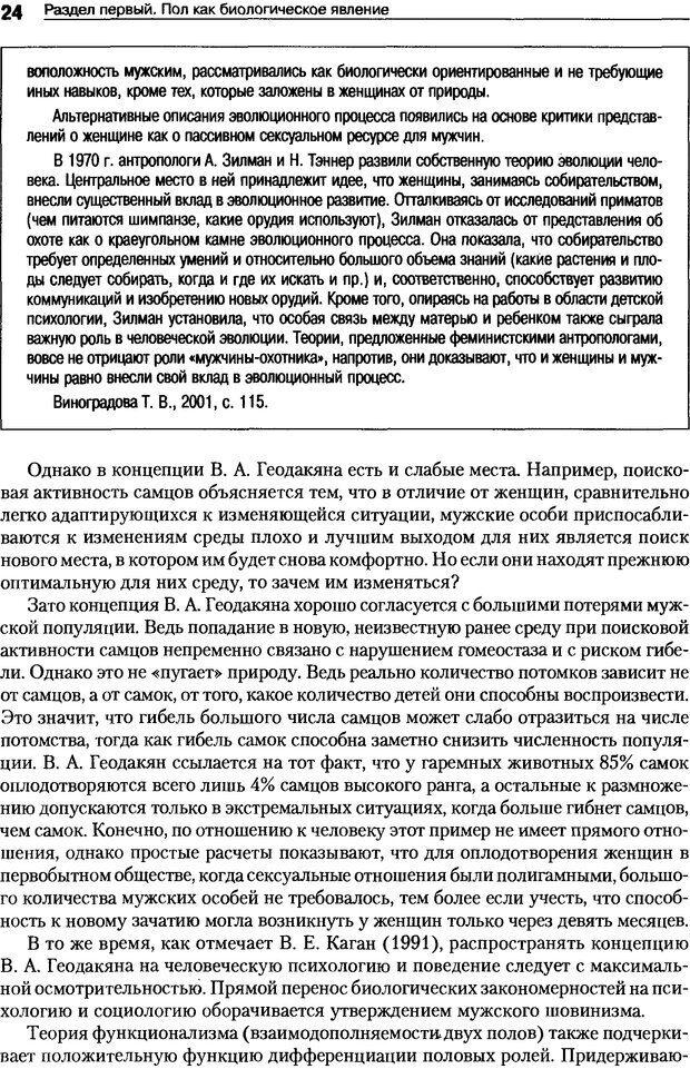 DJVU. Пол и гендер. Ильин Е. П. Страница 24. Читать онлайн