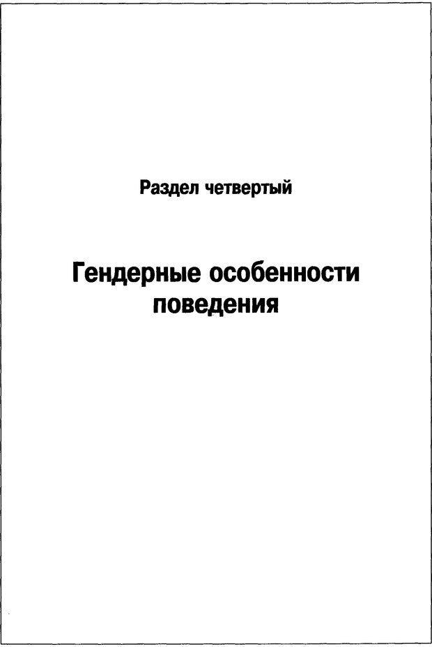 DJVU. Пол и гендер. Ильин Е. П. Страница 243. Читать онлайн