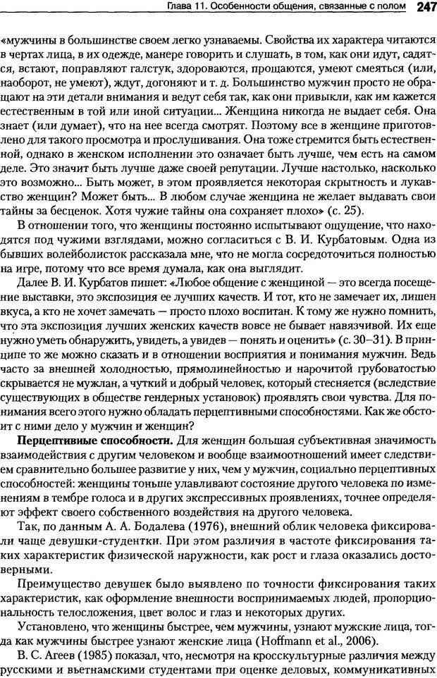 DJVU. Пол и гендер. Ильин Е. П. Страница 247. Читать онлайн