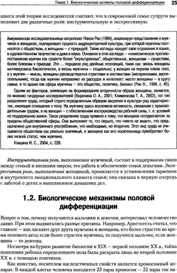 DJVU. Пол и гендер. Ильин Е. П. Страница 25. Читать онлайн