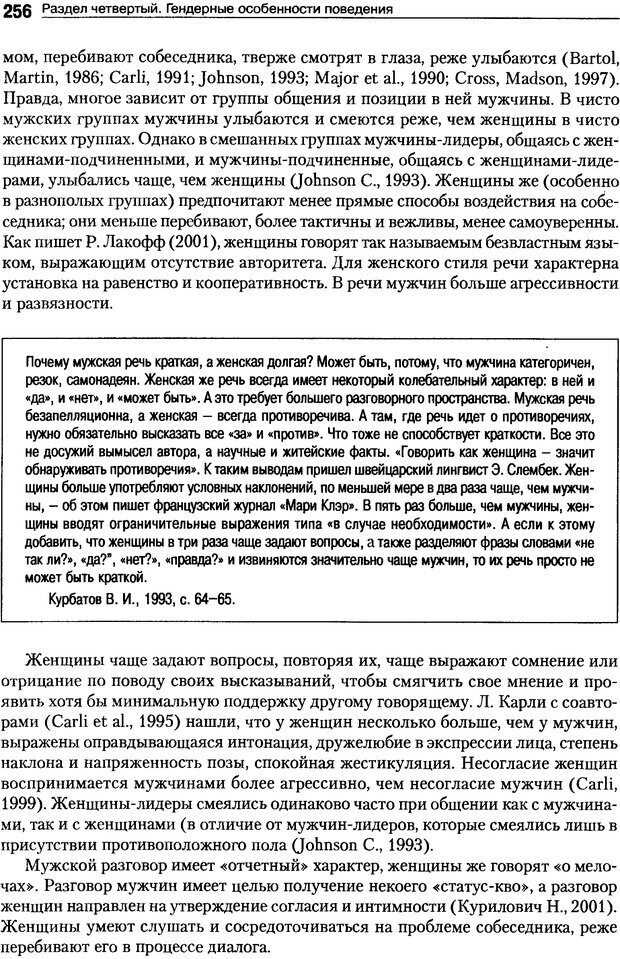 DJVU. Пол и гендер. Ильин Е. П. Страница 256. Читать онлайн