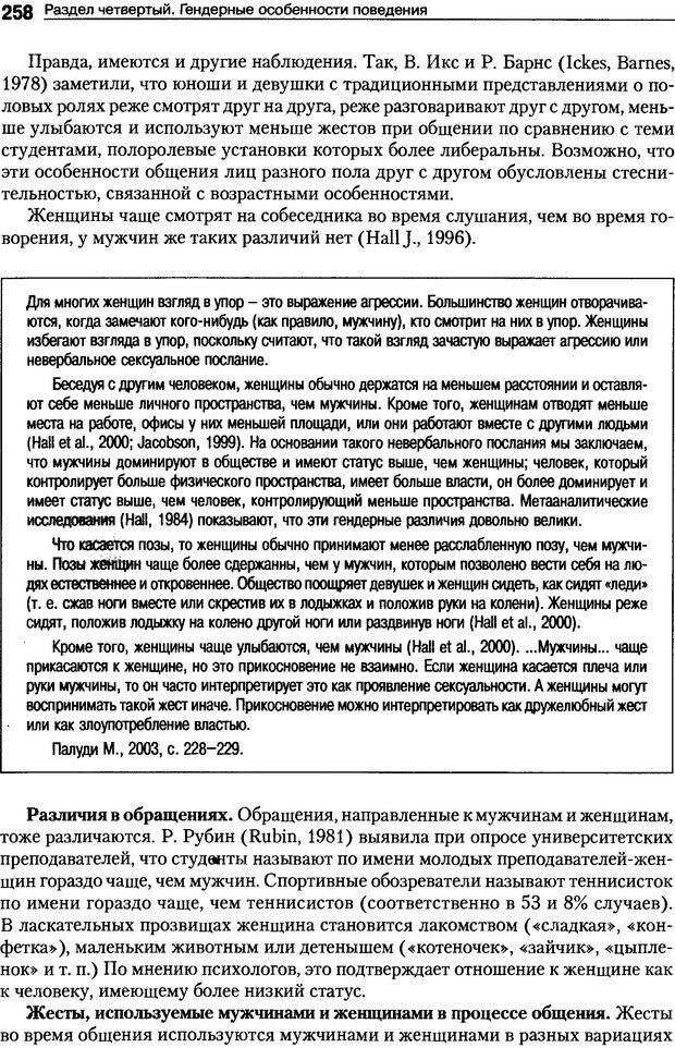 DJVU. Пол и гендер. Ильин Е. П. Страница 258. Читать онлайн