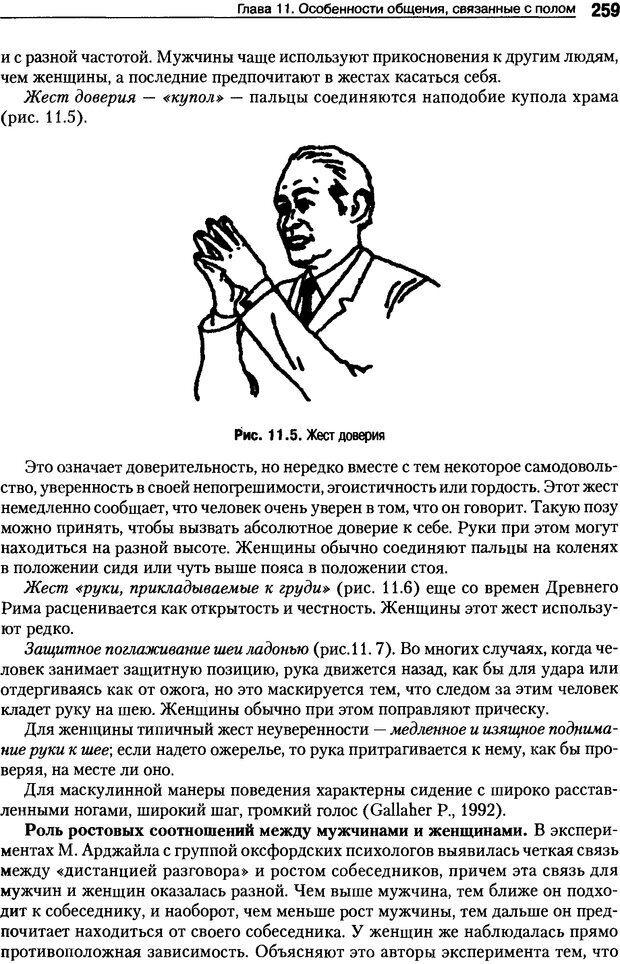 DJVU. Пол и гендер. Ильин Е. П. Страница 259. Читать онлайн