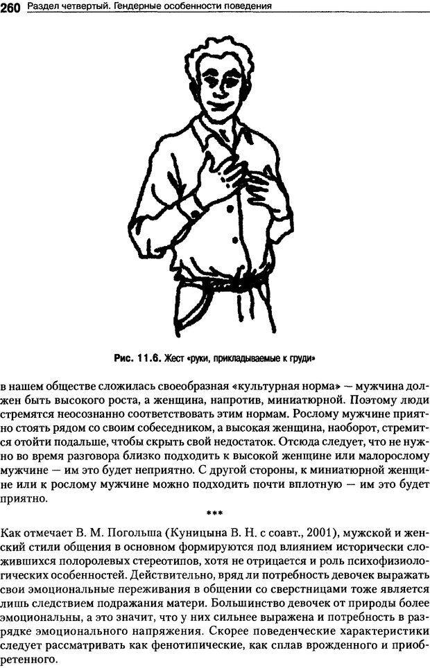 DJVU. Пол и гендер. Ильин Е. П. Страница 260. Читать онлайн