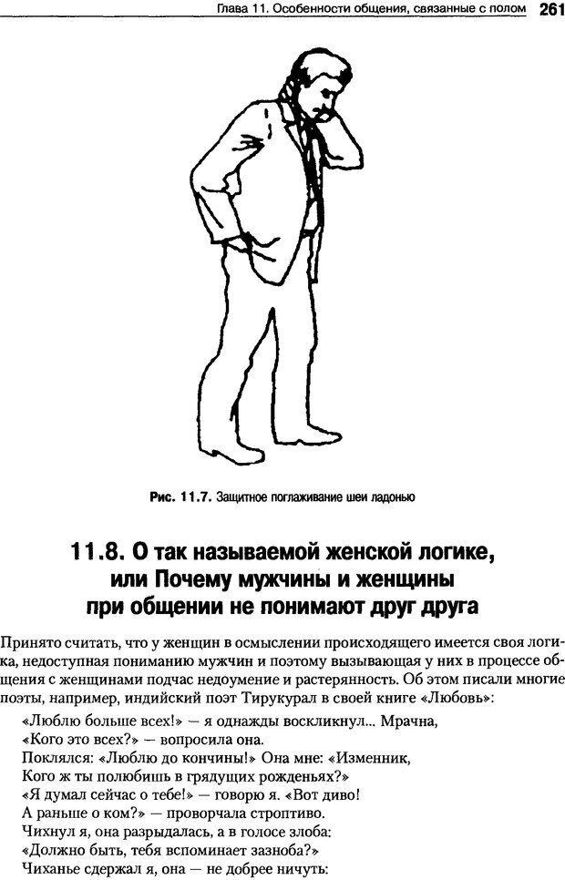 DJVU. Пол и гендер. Ильин Е. П. Страница 261. Читать онлайн