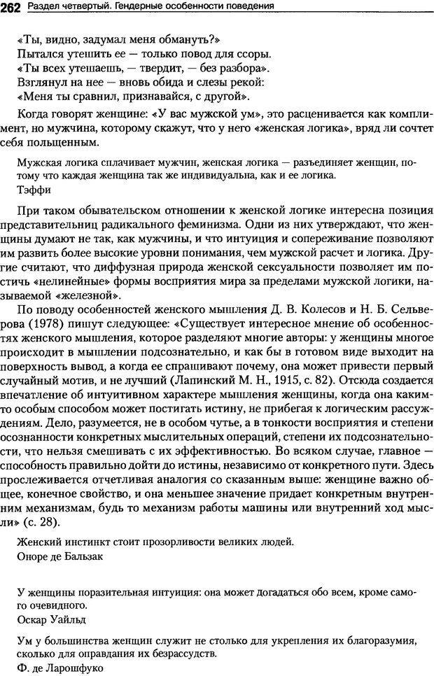DJVU. Пол и гендер. Ильин Е. П. Страница 262. Читать онлайн