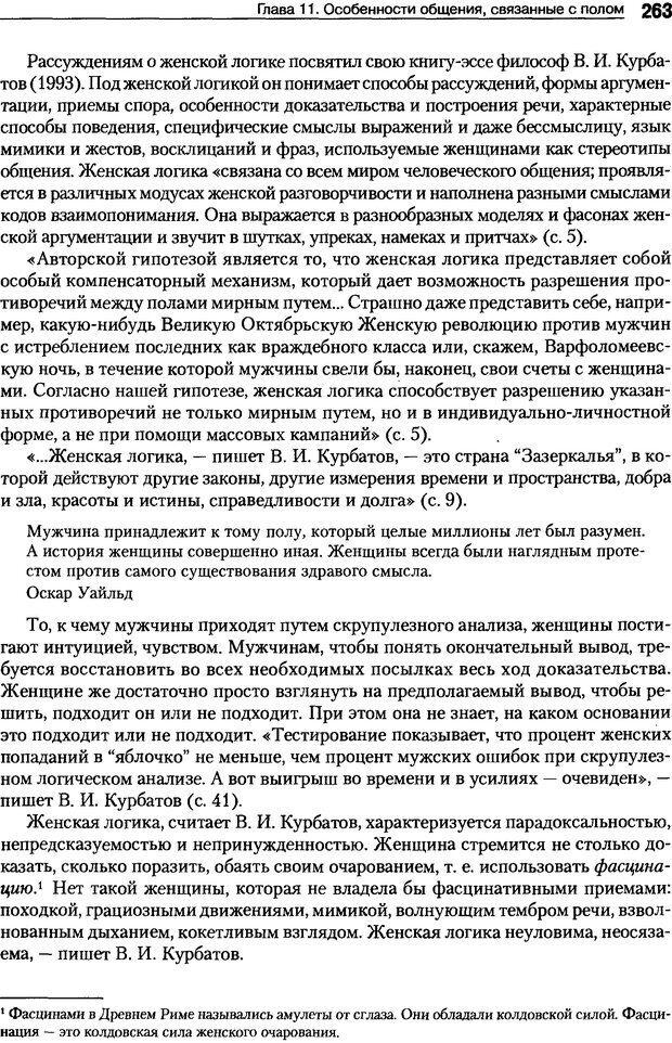 DJVU. Пол и гендер. Ильин Е. П. Страница 263. Читать онлайн