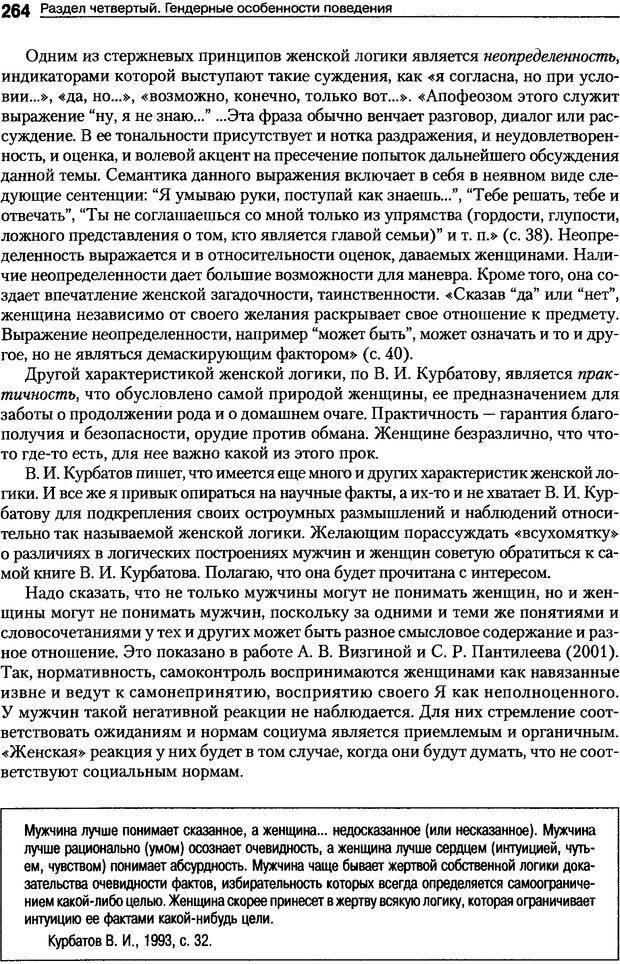 DJVU. Пол и гендер. Ильин Е. П. Страница 264. Читать онлайн