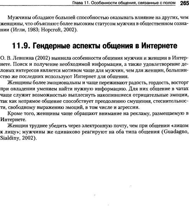 DJVU. Пол и гендер. Ильин Е. П. Страница 265. Читать онлайн