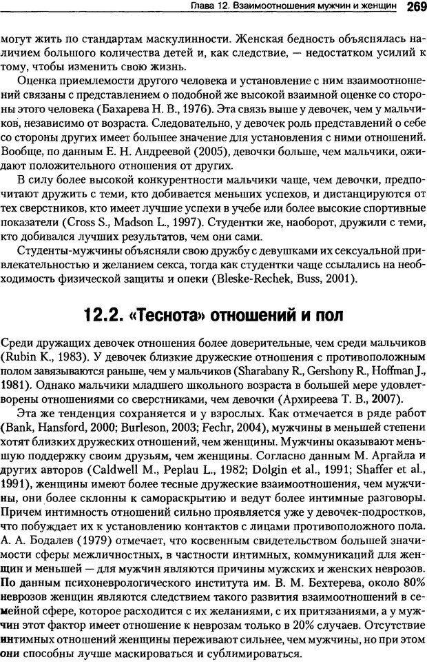 DJVU. Пол и гендер. Ильин Е. П. Страница 269. Читать онлайн
