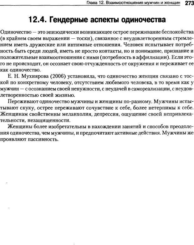 DJVU. Пол и гендер. Ильин Е. П. Страница 273. Читать онлайн