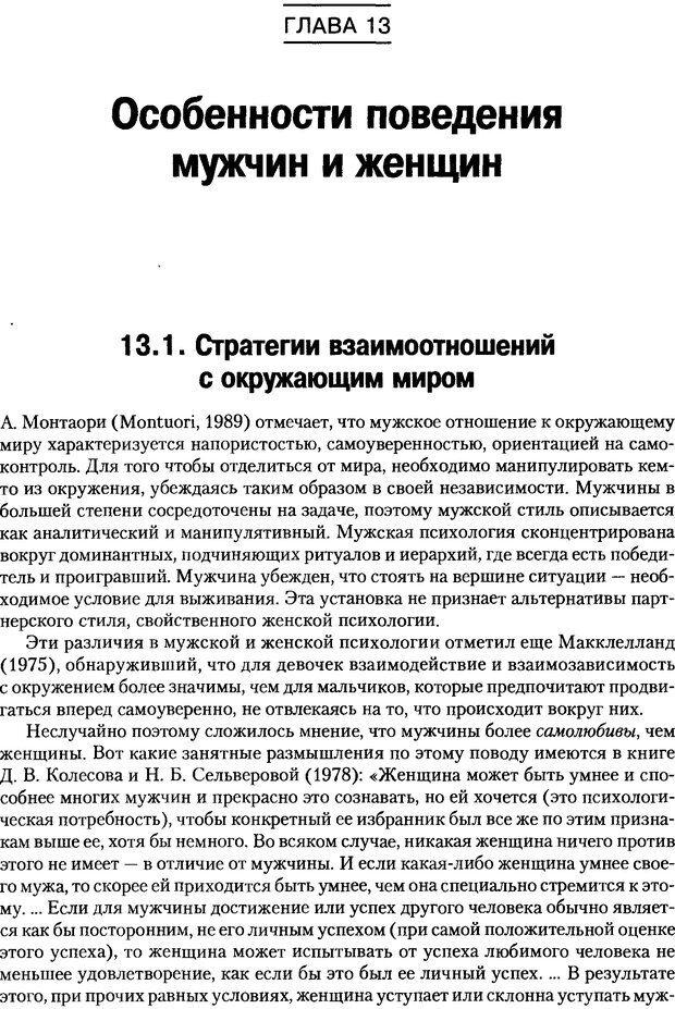 DJVU. Пол и гендер. Ильин Е. П. Страница 274. Читать онлайн