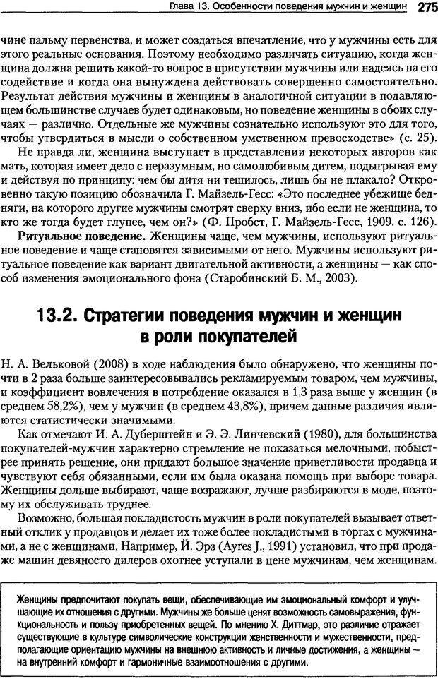 DJVU. Пол и гендер. Ильин Е. П. Страница 275. Читать онлайн