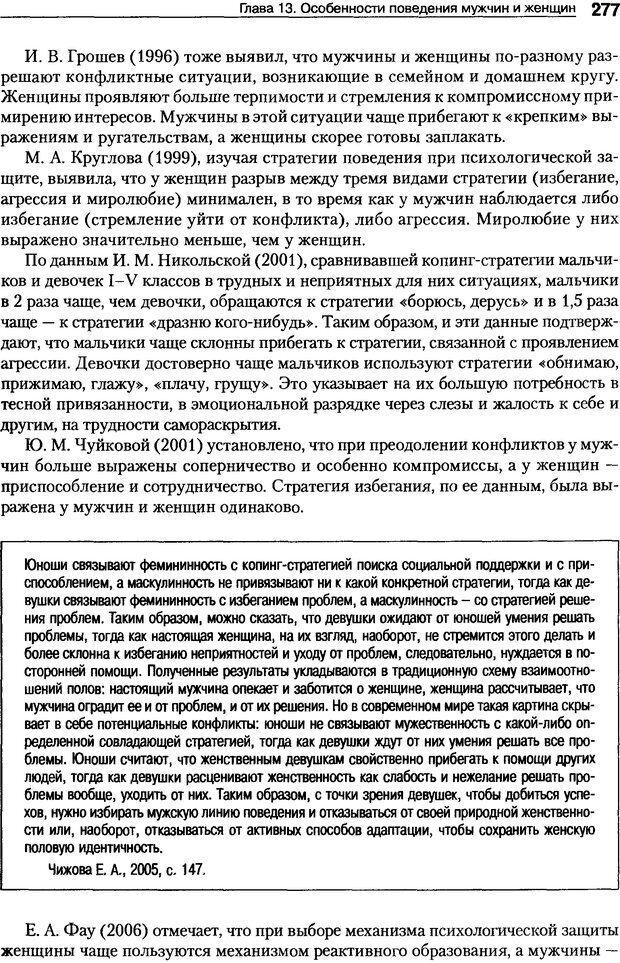 DJVU. Пол и гендер. Ильин Е. П. Страница 277. Читать онлайн