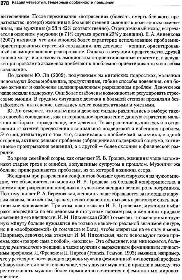 DJVU. Пол и гендер. Ильин Е. П. Страница 278. Читать онлайн