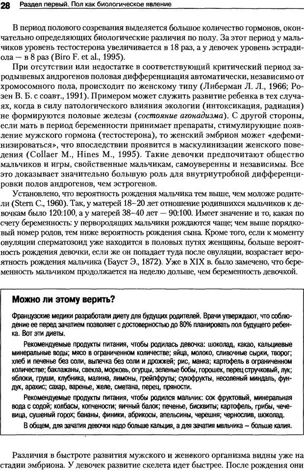 DJVU. Пол и гендер. Ильин Е. П. Страница 28. Читать онлайн
