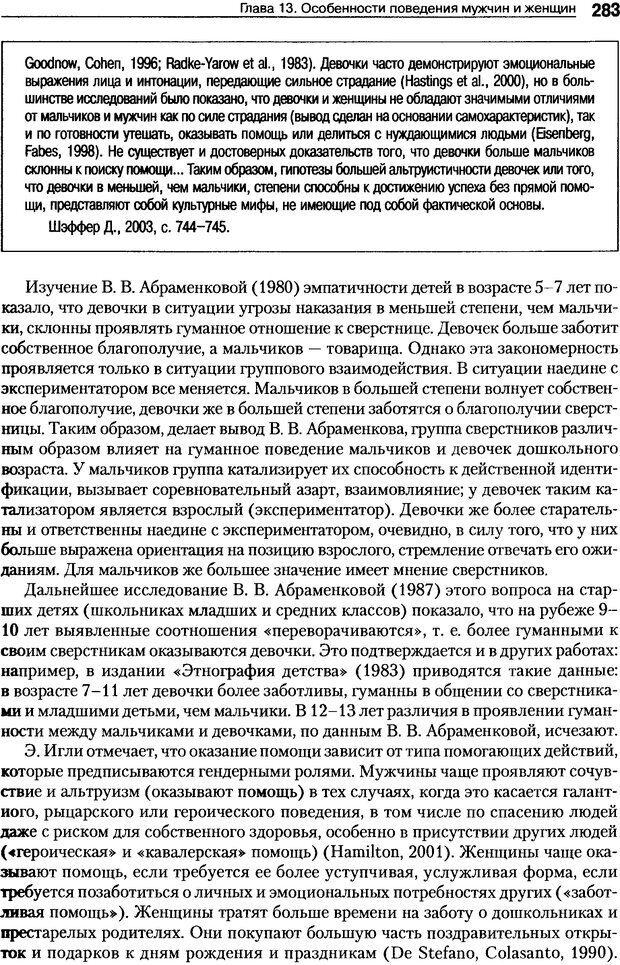 DJVU. Пол и гендер. Ильин Е. П. Страница 283. Читать онлайн