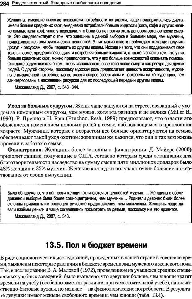 DJVU. Пол и гендер. Ильин Е. П. Страница 284. Читать онлайн