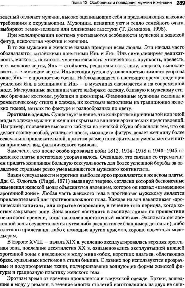DJVU. Пол и гендер. Ильин Е. П. Страница 289. Читать онлайн