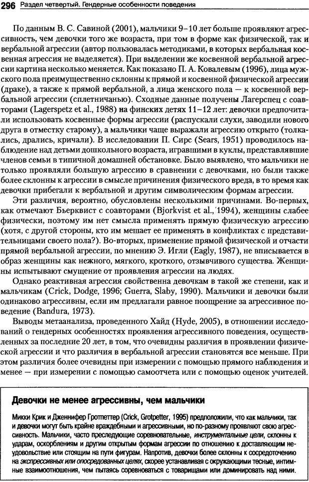 DJVU. Пол и гендер. Ильин Е. П. Страница 296. Читать онлайн