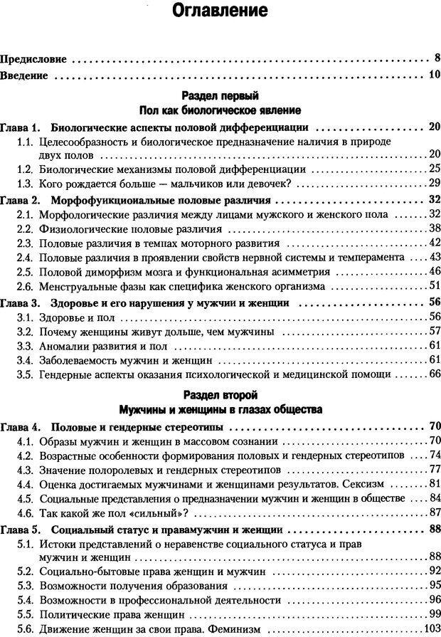 DJVU. Пол и гендер. Ильин Е. П. Страница 3. Читать онлайн