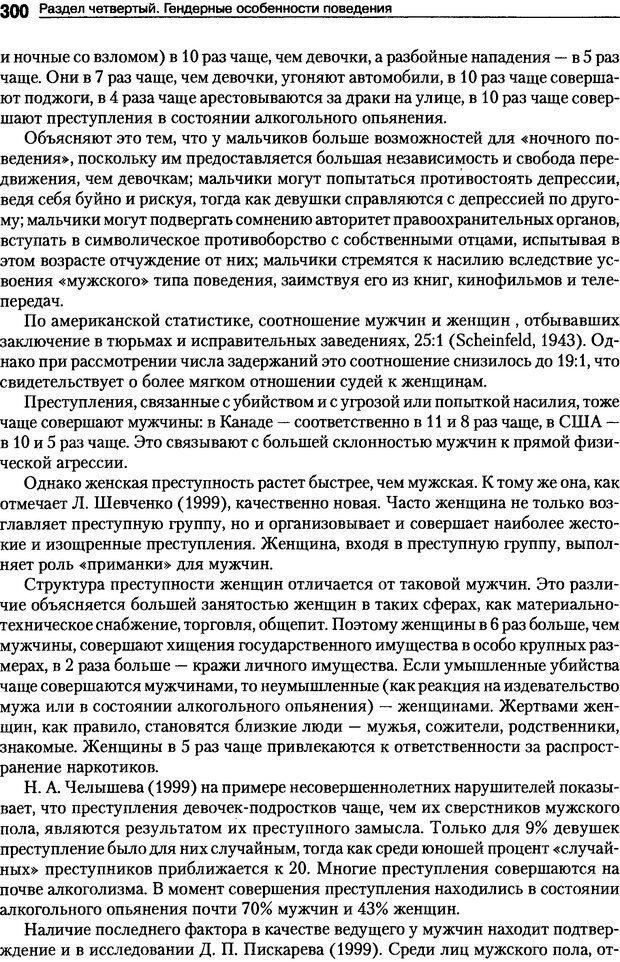DJVU. Пол и гендер. Ильин Е. П. Страница 300. Читать онлайн