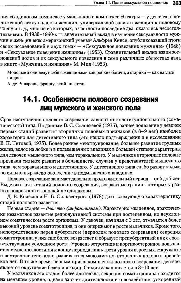 DJVU. Пол и гендер. Ильин Е. П. Страница 303. Читать онлайн