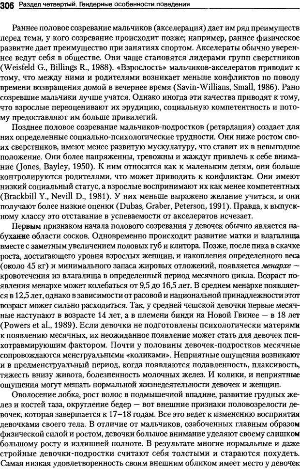 DJVU. Пол и гендер. Ильин Е. П. Страница 306. Читать онлайн