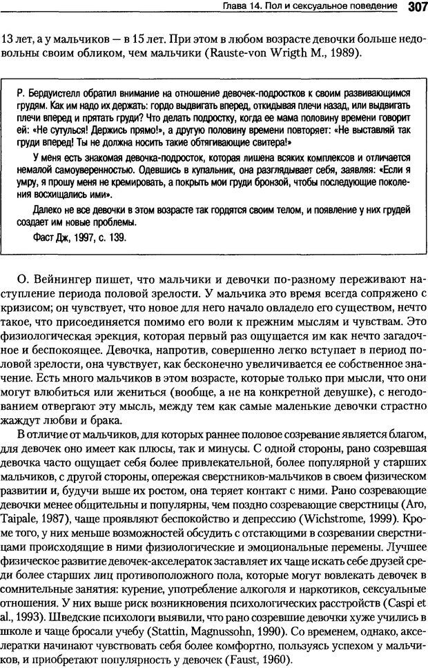 DJVU. Пол и гендер. Ильин Е. П. Страница 307. Читать онлайн
