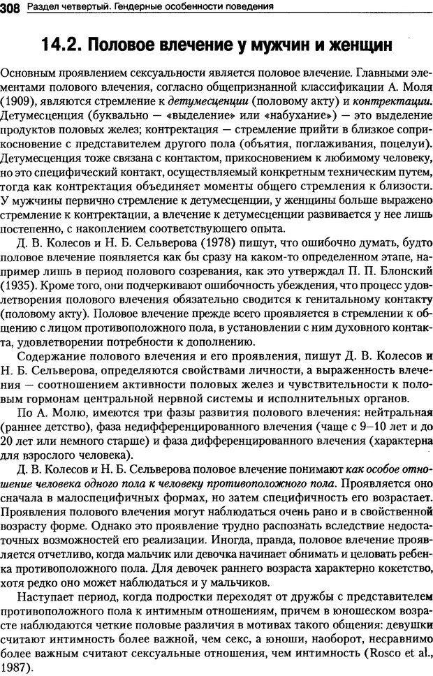 DJVU. Пол и гендер. Ильин Е. П. Страница 308. Читать онлайн