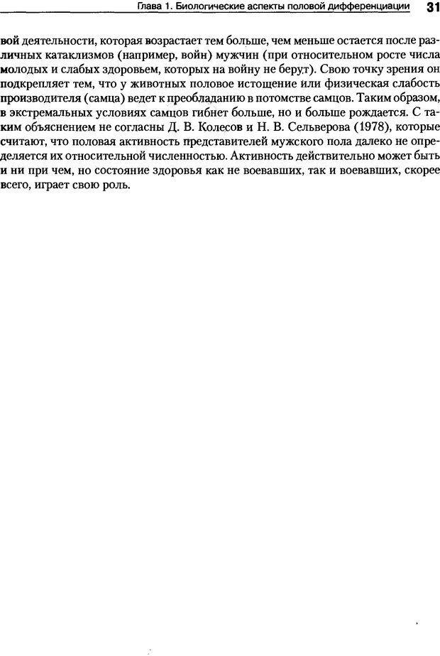 DJVU. Пол и гендер. Ильин Е. П. Страница 31. Читать онлайн