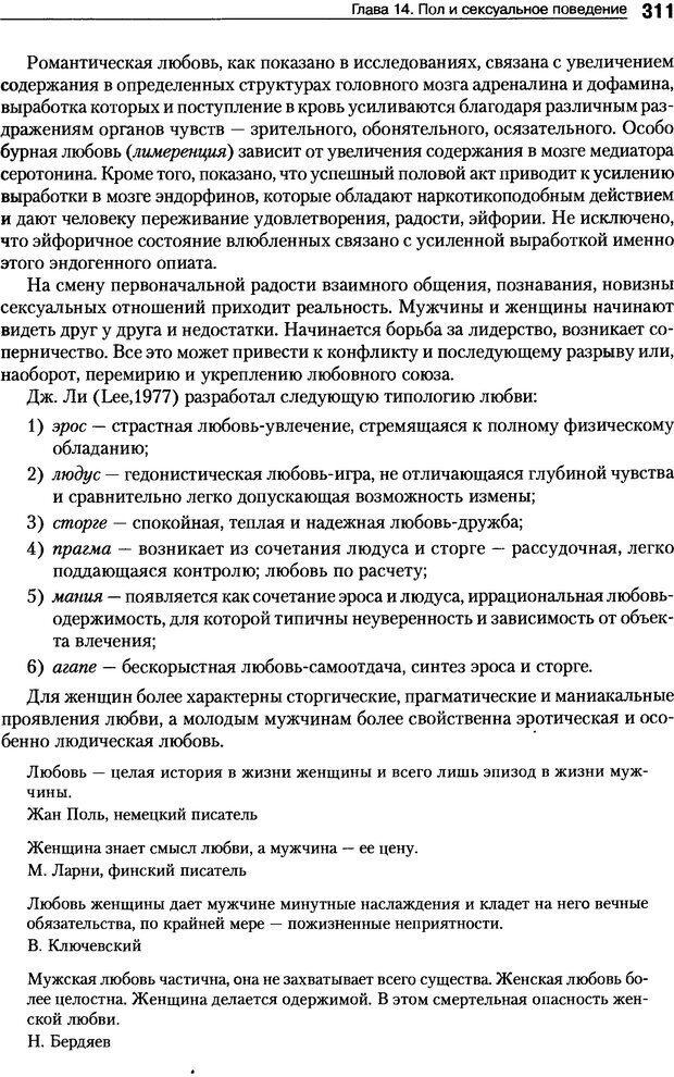 DJVU. Пол и гендер. Ильин Е. П. Страница 311. Читать онлайн