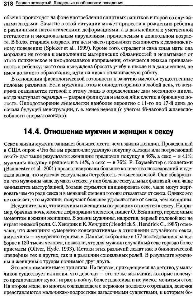 DJVU. Пол и гендер. Ильин Е. П. Страница 318. Читать онлайн