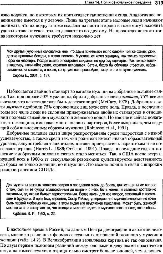 DJVU. Пол и гендер. Ильин Е. П. Страница 319. Читать онлайн