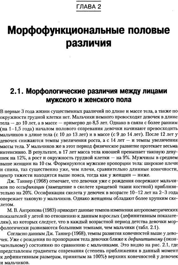DJVU. Пол и гендер. Ильин Е. П. Страница 32. Читать онлайн